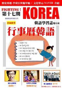Fighting!KOREA韓語學習誌雙月刊 10月號/ 2014 第17期