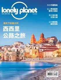 Lonely Planet 孤獨星球雙月刊 11+12月號/2018 第71期