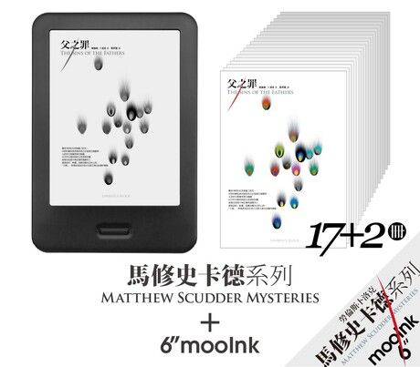 mooInk +《馬修.史卡德系列珍藏紀念版套書(17+2冊)》套組