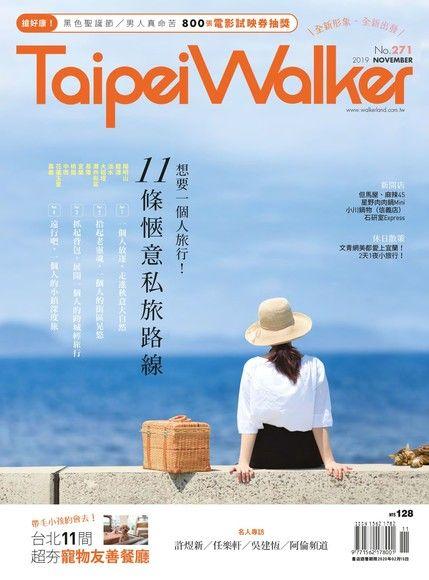 Taipei Walker Vol.271 2019年11月號