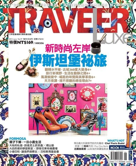 TRAVELER luxe旅人誌 06月號/2013 第97期