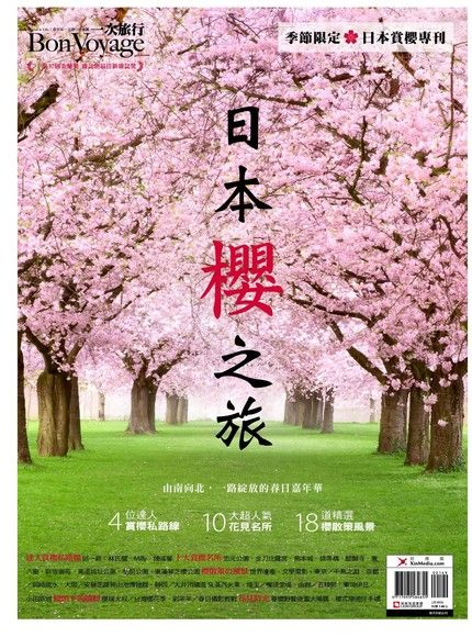 Sense好感特刊:日本櫻之旅