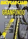 BiCYCLE CLUB 單車俱樂部 Vol.51