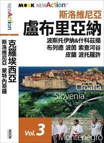 克羅埃西亞.斯洛維尼亞.蒙特內哥羅─斯洛維尼亞
