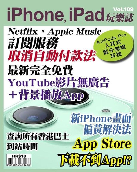 iPhone, iPad 玩樂誌 第109期