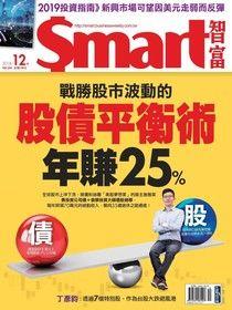 Smart 智富 12月號/2018 第244期