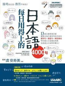 每日用得上的日本語4000句