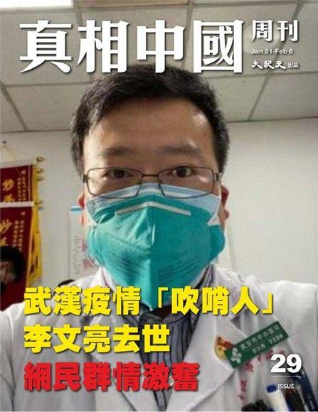 真相中國周刊 2020.2月號/第29期