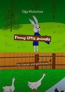 有趣的小動物