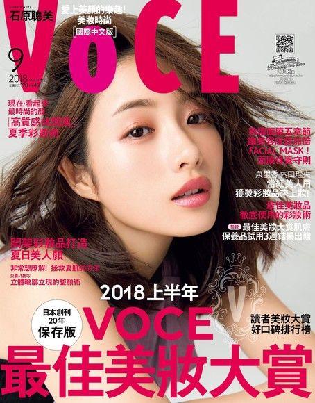 VoCE美妝時尚國際中文版 09月號/2018 第108期