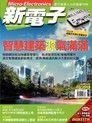 新電子科技雜誌 03月號/2019 第396期