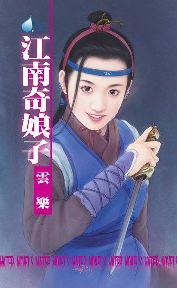 江南奇娘子~江南娘子系列之九