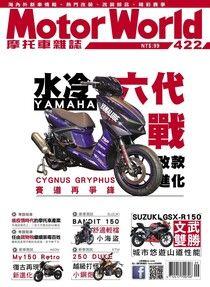 摩托車雜誌Motorworld 09月號/2020 第422期