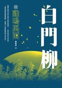白門柳Ⅲ:雞鳴風雨