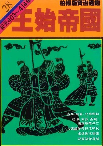通鑑(28):王始帝國