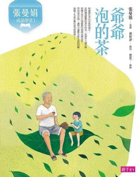 張曼娟成語學堂1:爺爺泡的茶