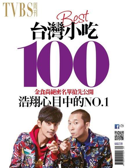 TVBS周刊 第863期 2014/05/15 別冊