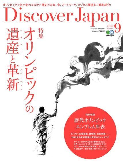 Discover Japan 2016年9月號 Vol.59【日文版】