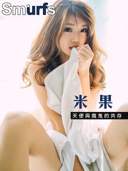 SMURFS-VOL02-米果 【天使與魔鬼的共存】