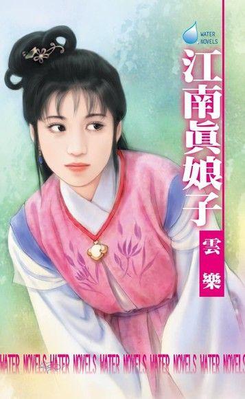 江南真娘子~江南娘子系列之七