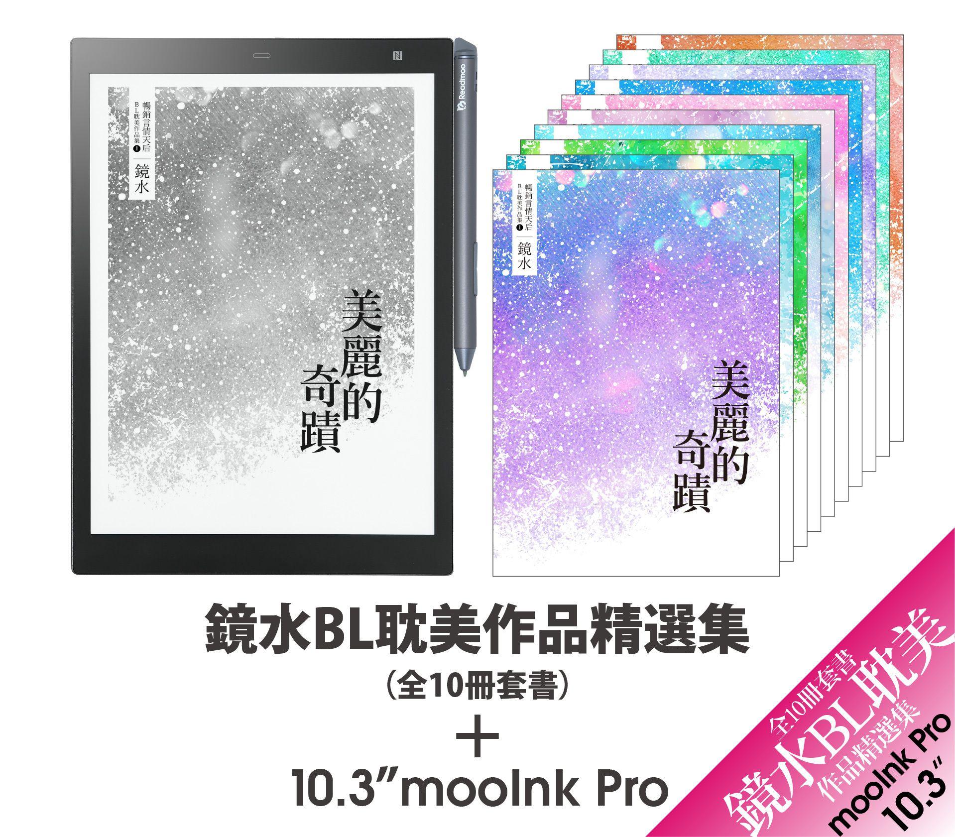 mooInk Pro +《鏡水BL耽美作品精選集(十冊套書)》套組