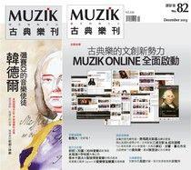 MUZIK古典樂刊 12月號/2013 第82期