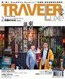 TRAVELER luxe旅人誌 02月號/2016 第129期