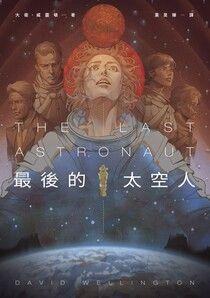 最後的太空人