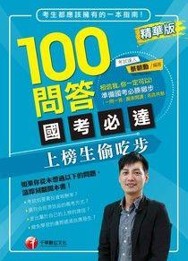100問答國考必達--上榜生偷吃步《精華版》