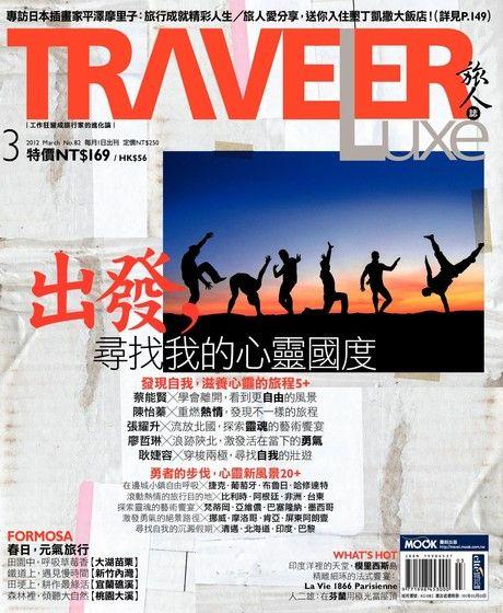 TRAVELER luxe旅人誌 03月號/2012 第82期