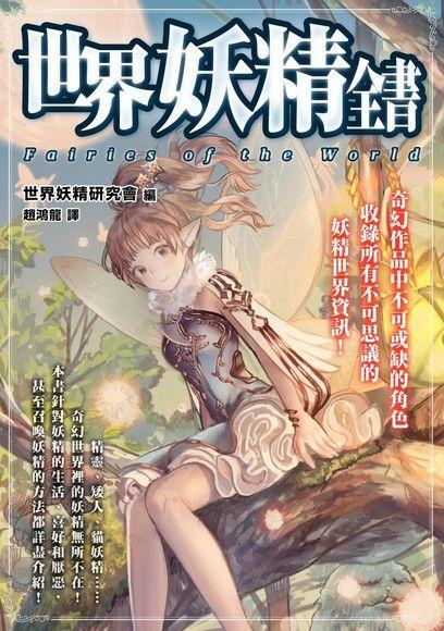 世界妖精全書