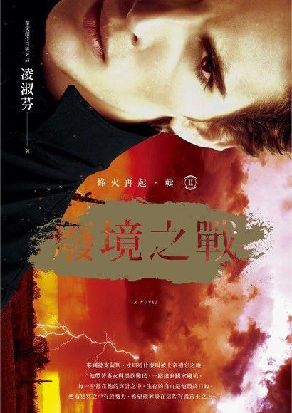 烽火再起[輯二]廢境之戰