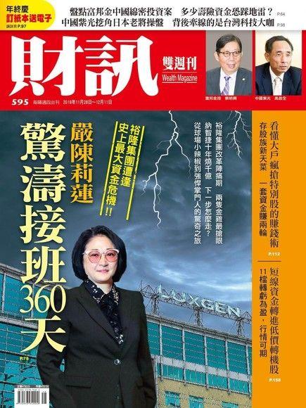 財訊雙週刊 第595期 2019/11/28