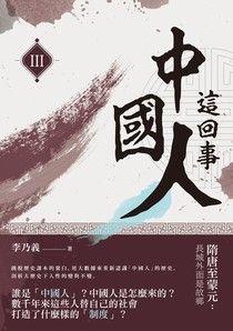 中國人這回事(III)