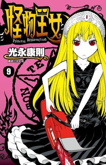 怪物王女(9)