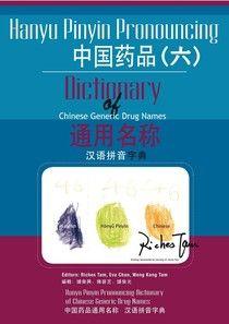 中國藥品通用名稱漢語拼音字典(六)