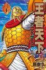 王者天下(30)