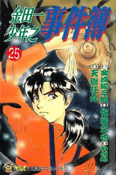 金田一少年之事件簿 (25)