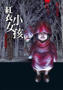 都市傳說2:紅衣小女孩