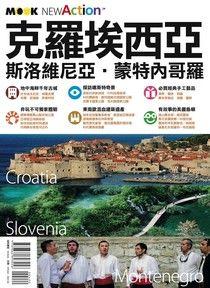 克羅埃西亞.斯洛維尼亞.蒙特內哥羅