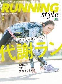 RUNNING style 2018年3月號 Vol.108 【日文版】