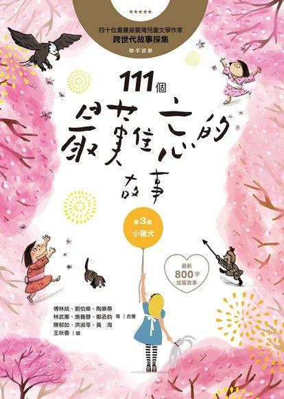 111個最難忘的故事第3集:小獵犬