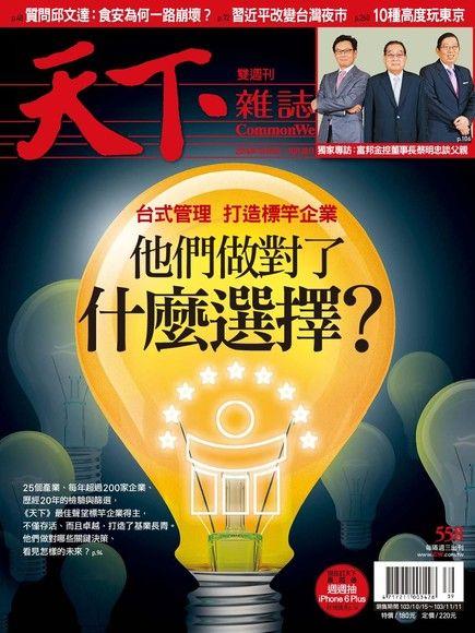天下雜誌 第558期 2014/10/15
