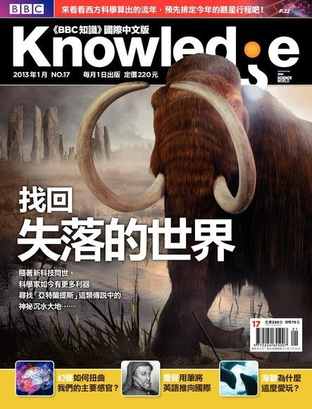 BBC知識 Knowledge 01月號/2013 第17期