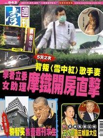 壹週刊 第843期 2017/07/20