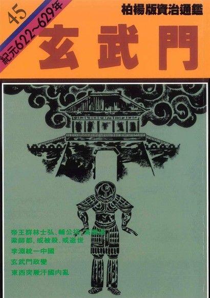通鑑(45):玄武門