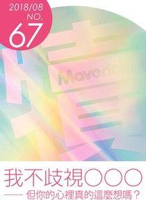 犢月刊-NO.67