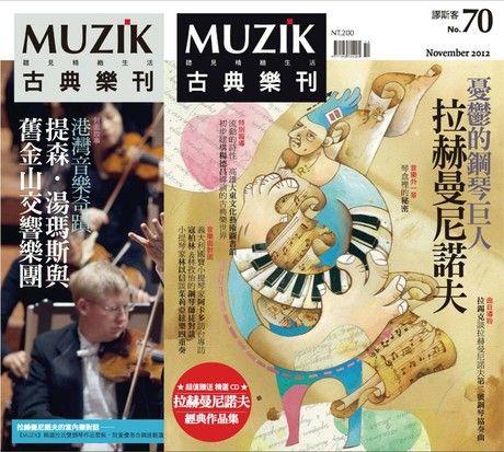 MUZIK古典樂刊 11月號/2012 第70期