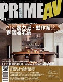 PRIME AV 新視聽 05月號/2016 第253期