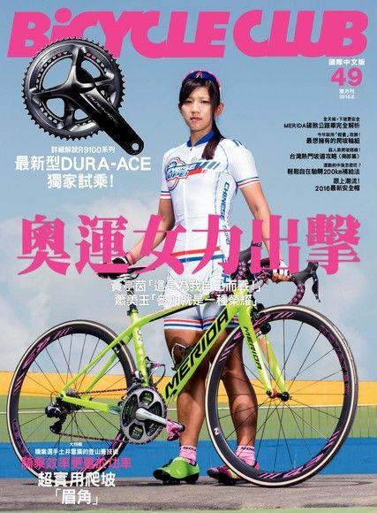 BiCYCLE CLUB 單車俱樂部 Vol.49